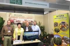 AGROTICA 2020 - Anastasopoulos Nurseries